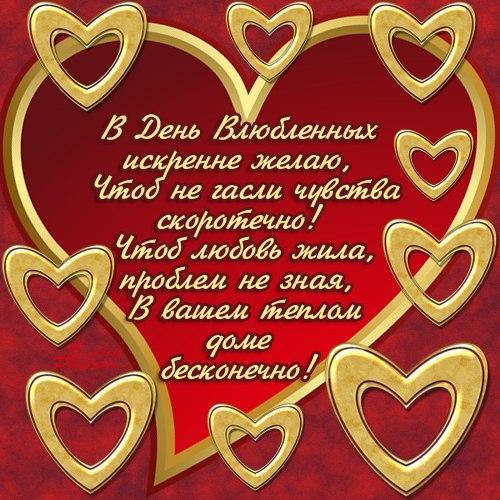Валентинка мужчине поздравление