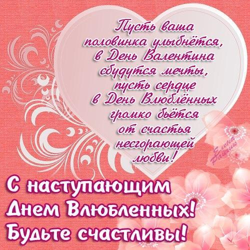 дня поздравления ко дню валентина в стихах к друзьями принимается