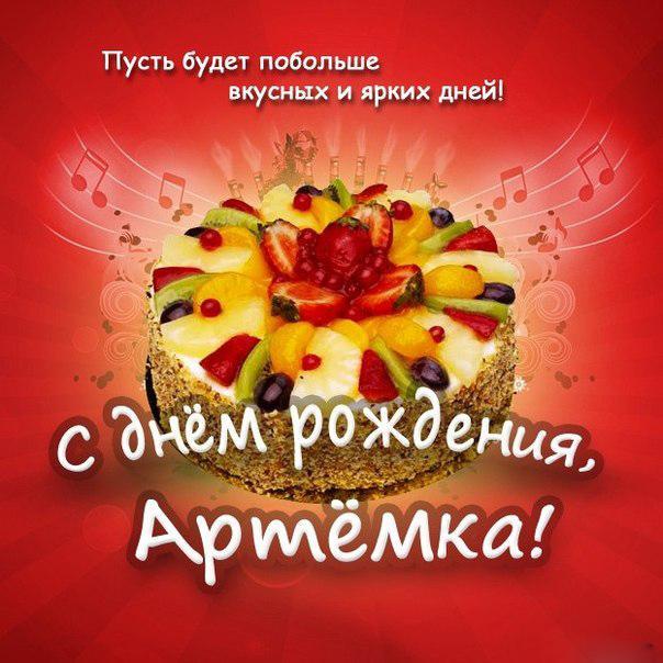 pozdravleniya-artem-otkritki foto 19