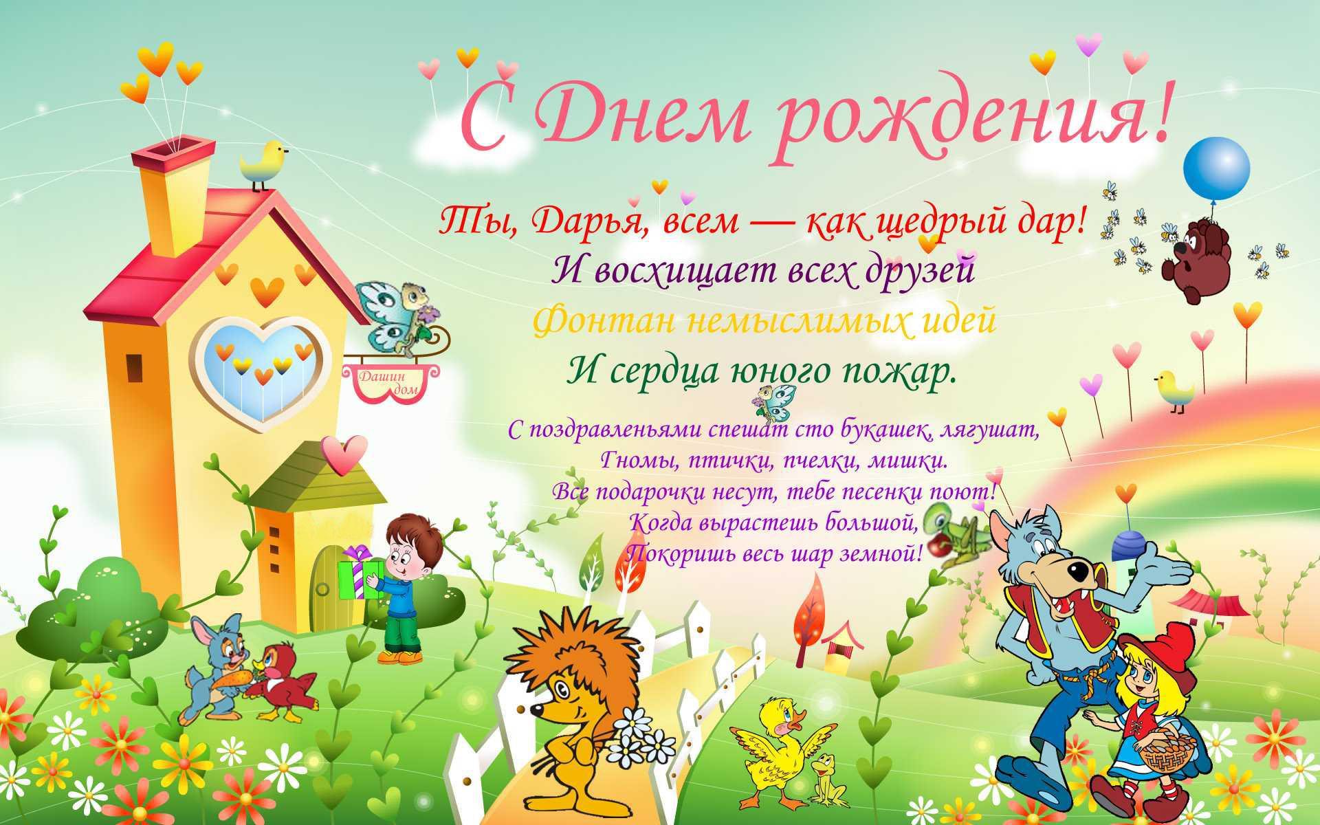 Поздравления с днем рождения дашеньке 6 лет