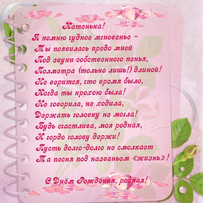С днем рождения катерине стихи