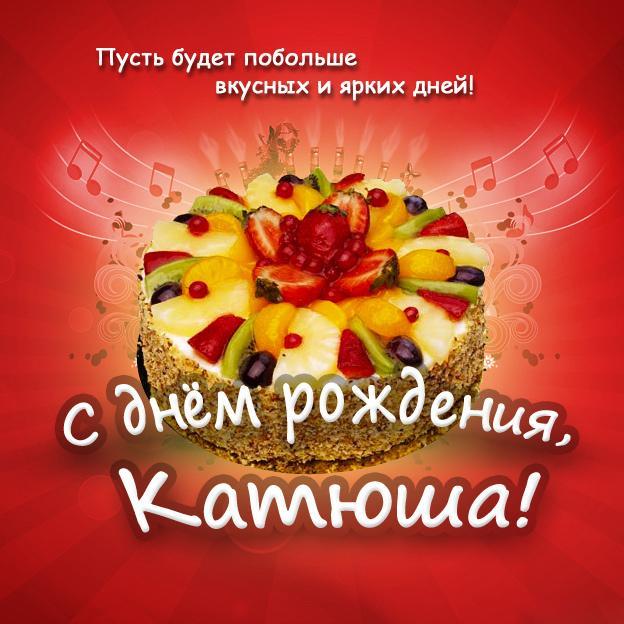 поздравления именные с днем рождения катюша журавушка
