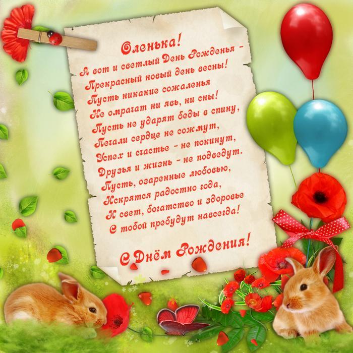 Поздравительная открытка для ольги с днем