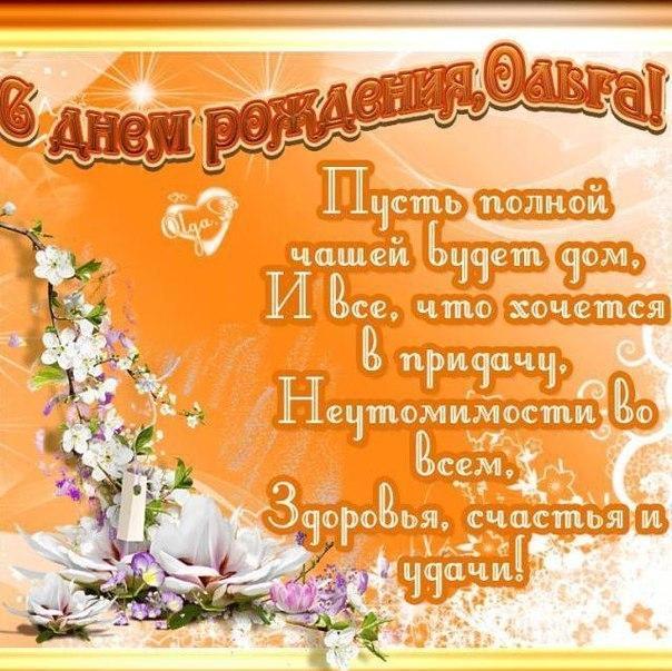 otkritka-s-dnem-rozhdeniya-olya-pozdravleniya foto 15