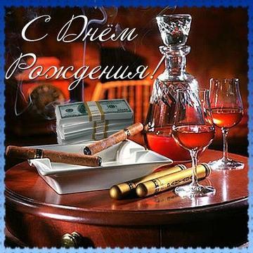 pozdravleniya-s-dnem-rozhdeniya-muzhchine-otkritki foto 9