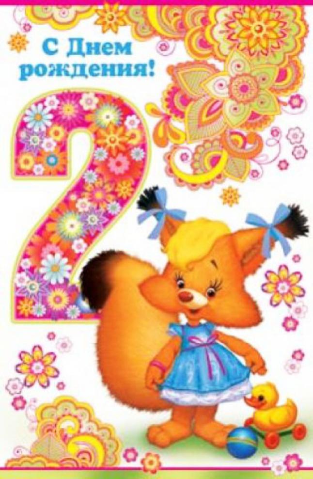 Поздравления с днем рождения девочки и 2 года