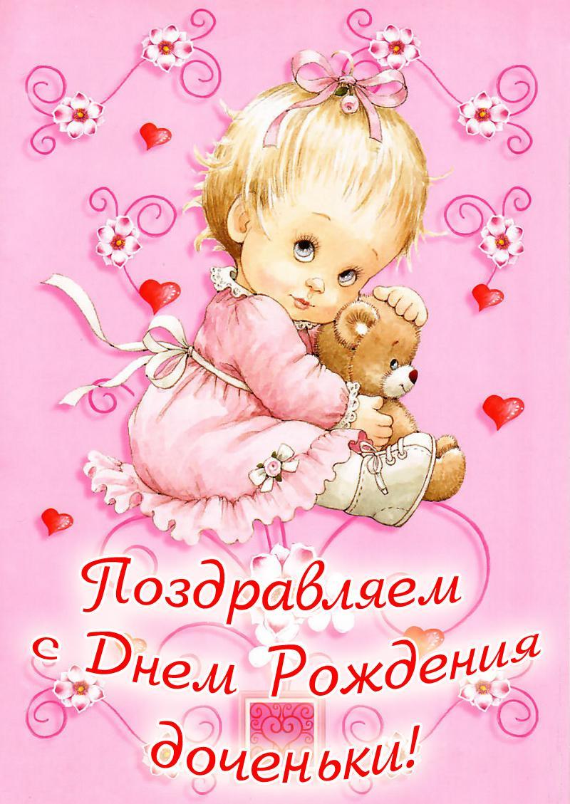 данным другороссов, поздравить с днем рождения дочке которой
