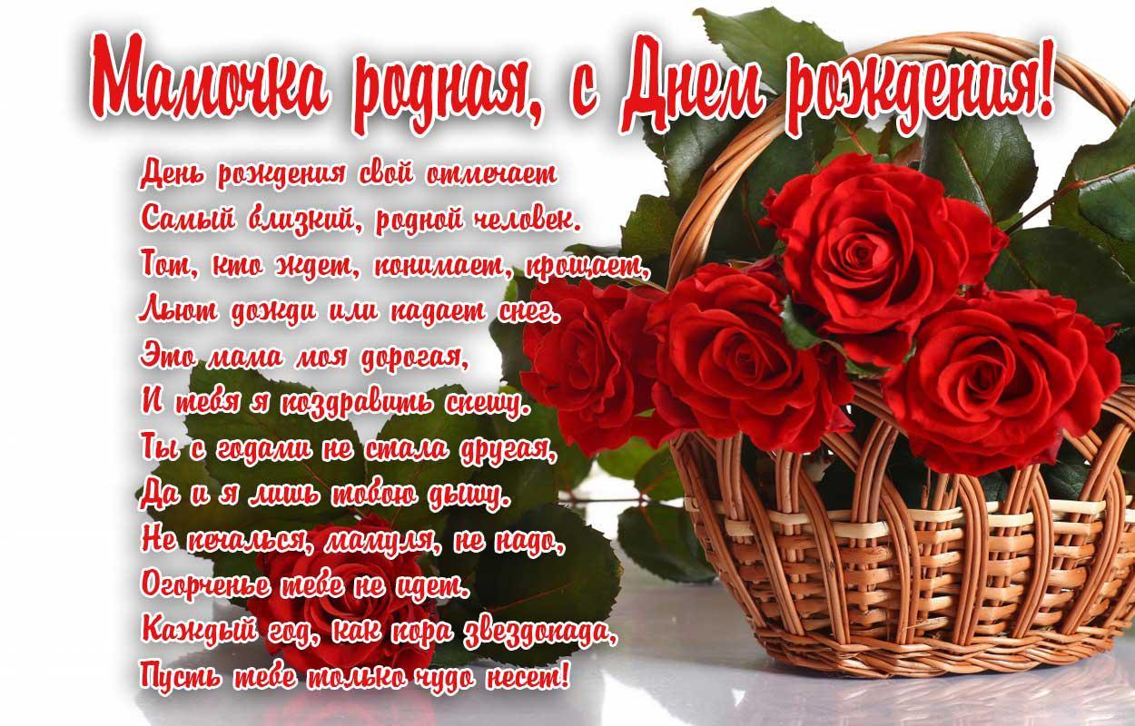 Пожелания пожелания на день рождения маме