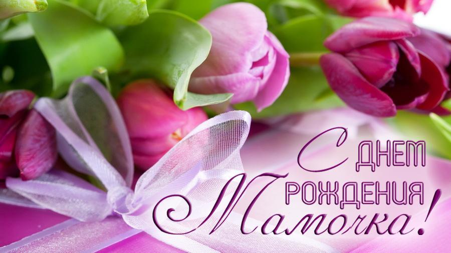 Картинки цветы на день рождения маме