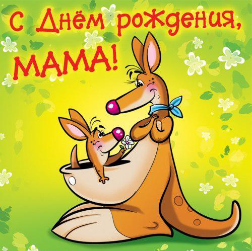pozdravleniya-mame-s-dnem-kartinki-prikolnie foto 9