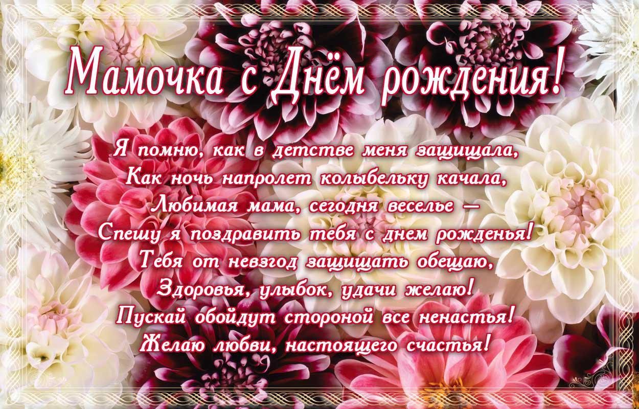 Видео открытку с днем рождения маме от дочери