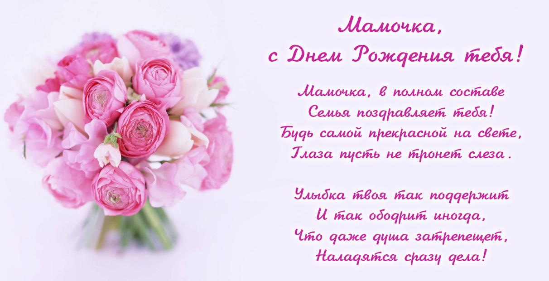 Шуточное поздравления с днем рождения маме