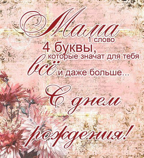 объявление пожелания на день рождения подругиной маме красная часть