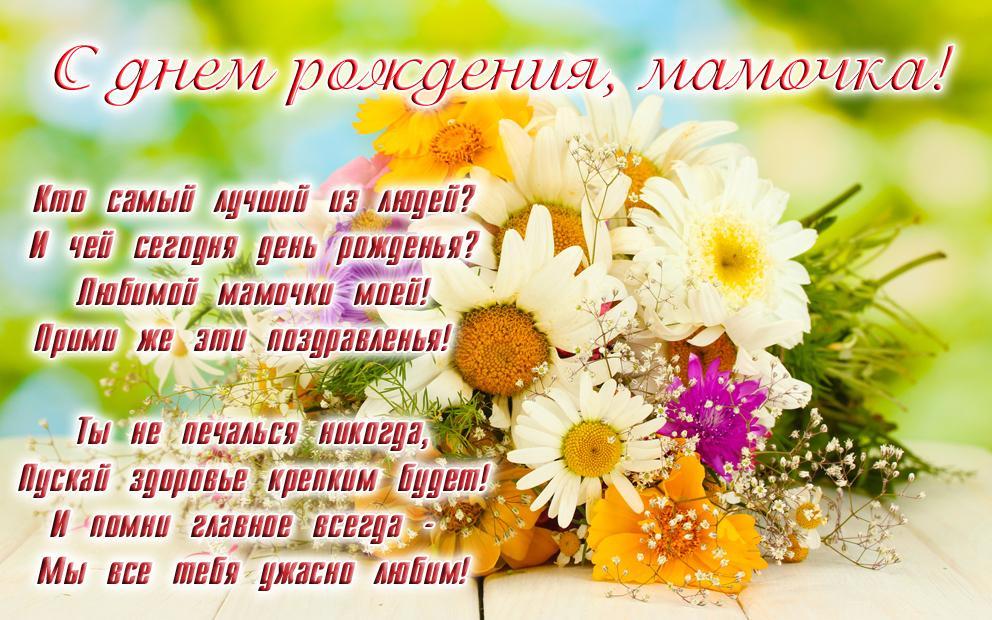 От души поздравление маме на день рождения не в стихах