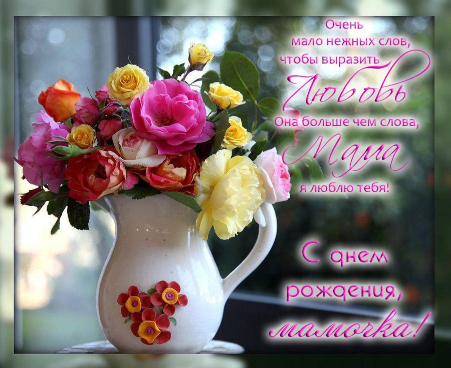 pozdravleniya-s-dnem-rozhdeniya-otkritki-krasivie foto 16