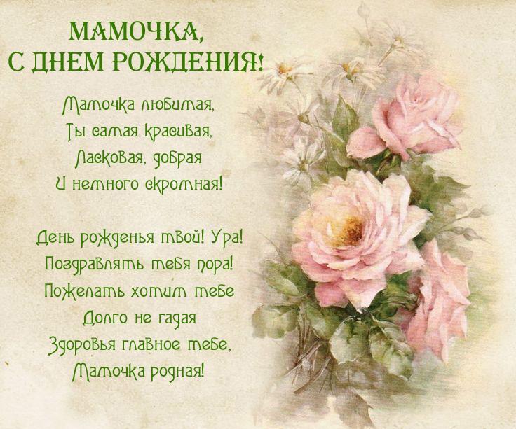 Поздравления с днем рождения маме от дочки 3 лет