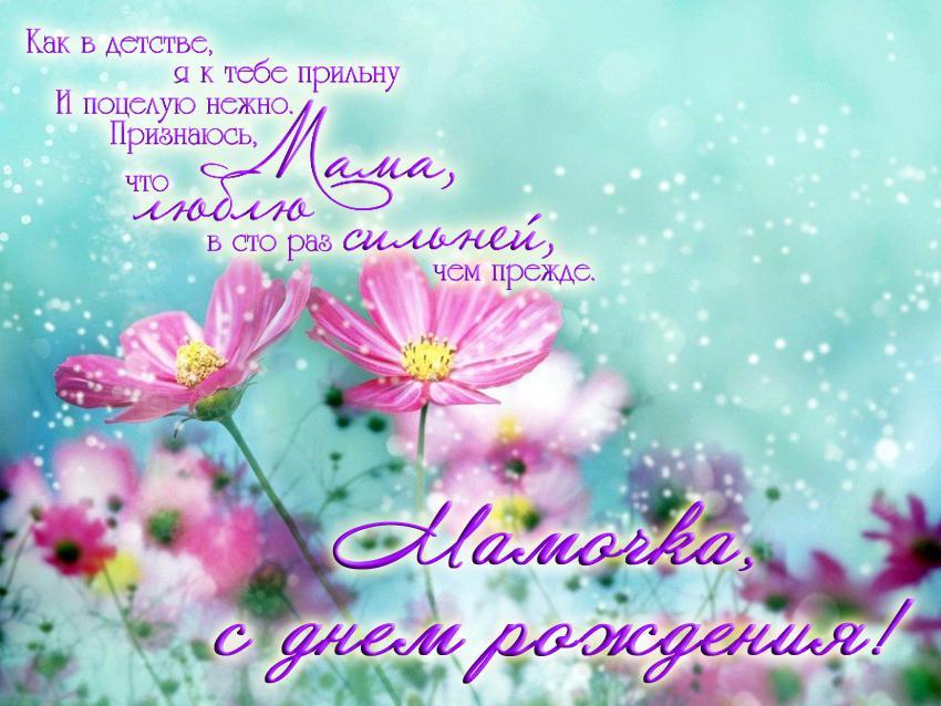 s-dnem-rozhdeniya-dochki-pozdravleniya-mame-otkritki foto 18
