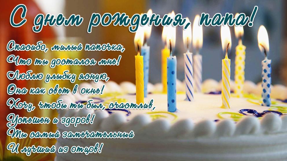 Поздравления отцу с днем рождения сына в стихах