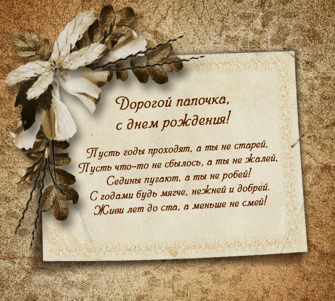 Короткие стихи с днем отца