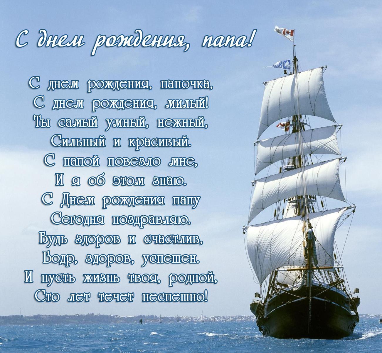Поздравления на свадьбу со словом корабль