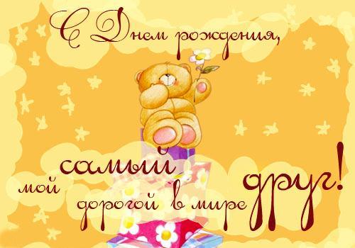 Поздравление лучшему другу с днем рождения от подруги своими словами