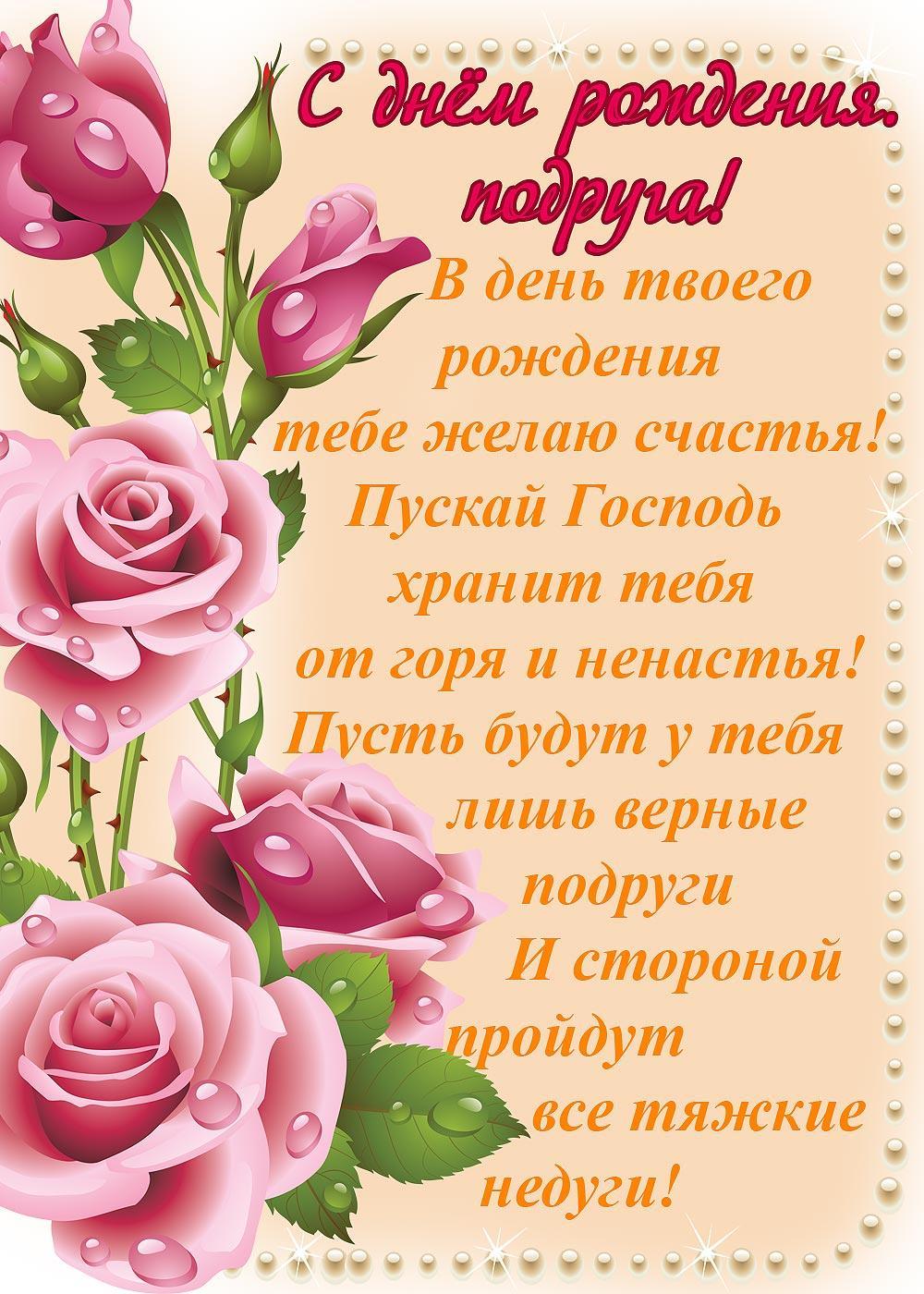 Муз открытка с днем рождения подруга