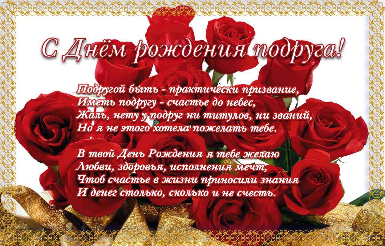 Поздравляю с днем рождения подруга открытки