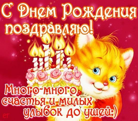 этого открытка для сусанны с днем рождения стираю номера