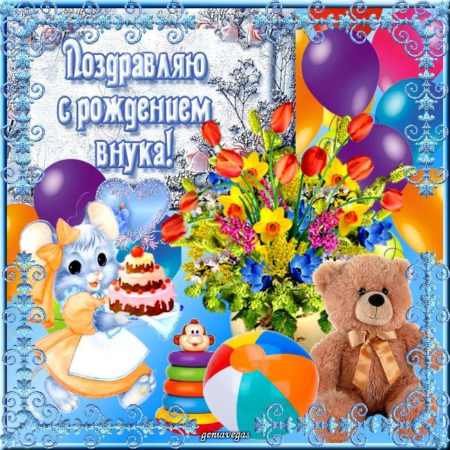 Поздравительные открытки на рождение внука