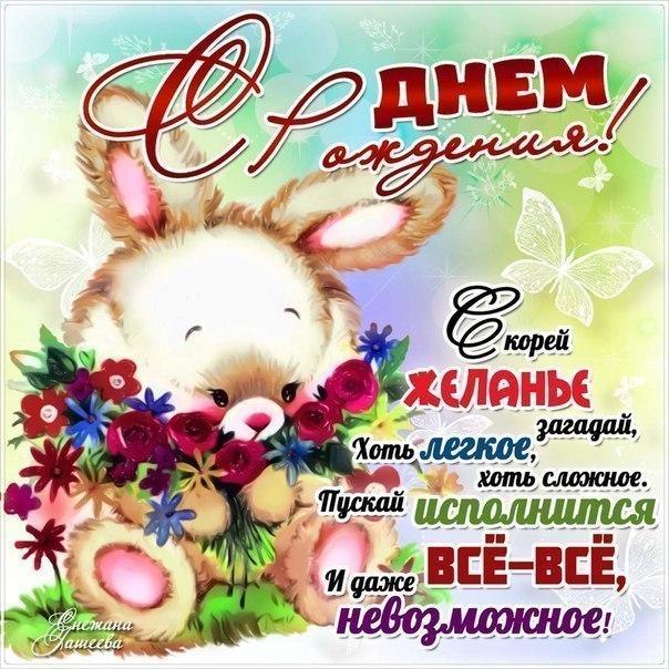 Поздравления с днем рождения девушке вита