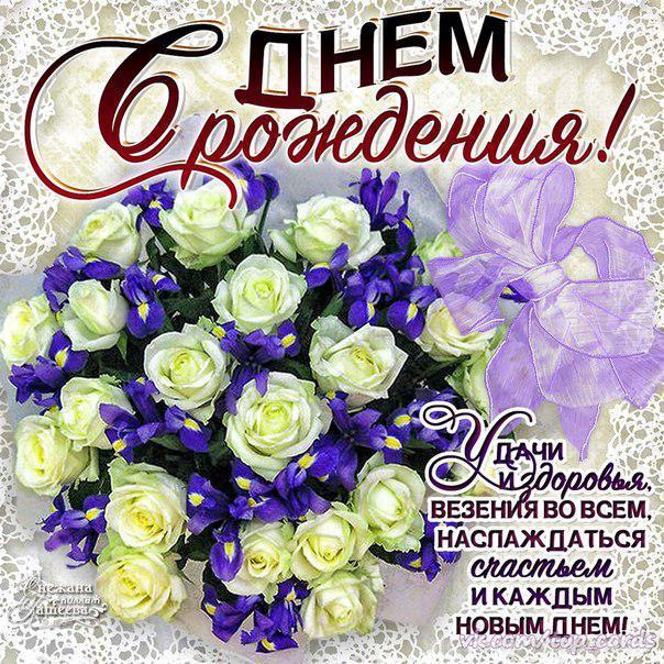 Заявка на поздравление с днем рождения