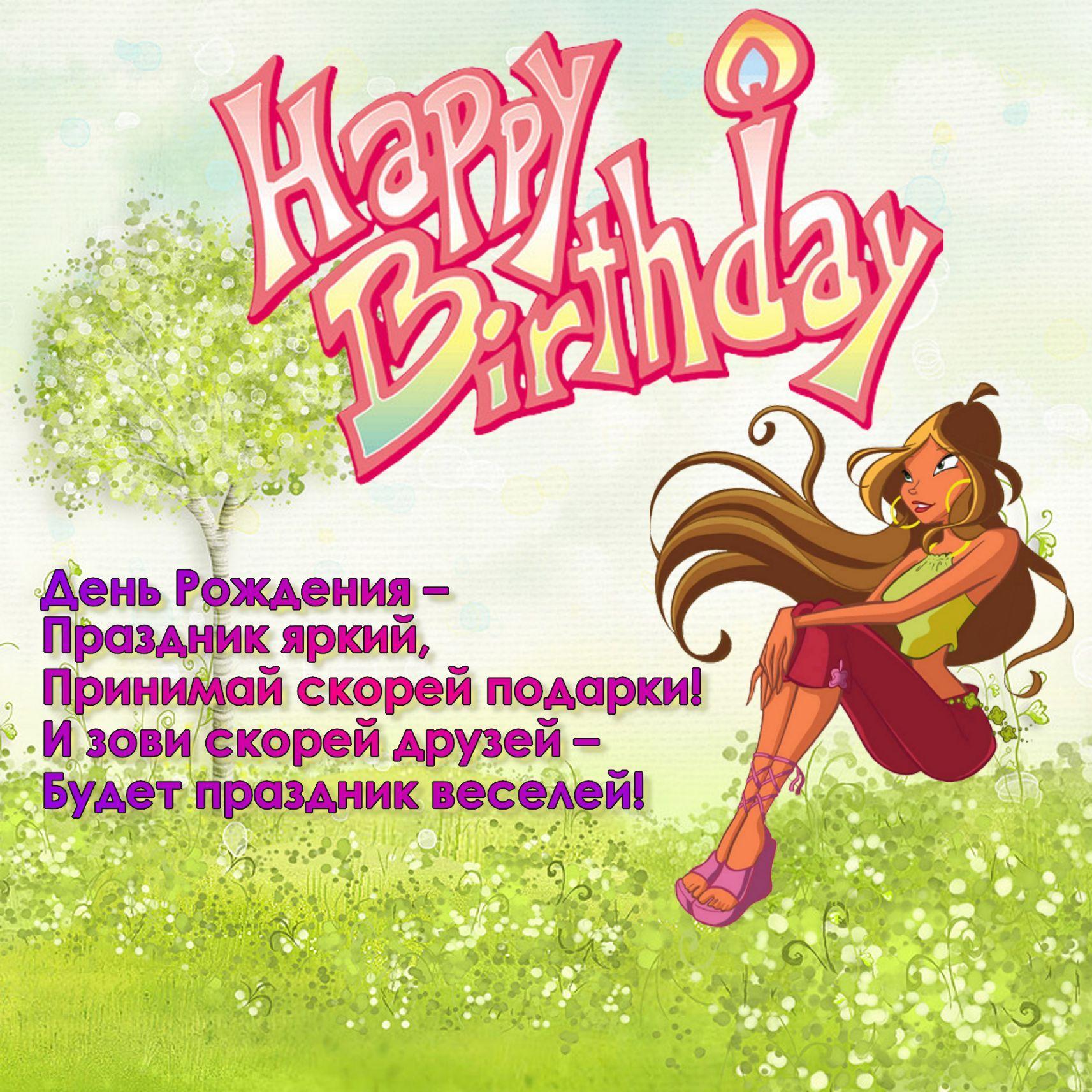 Стихотворные поздравления с днем рождения для девочки