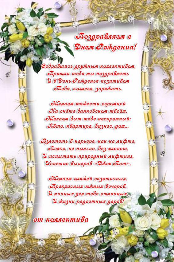 Стихи поздравление с днем рождения женщине коллеге в стихах красивые