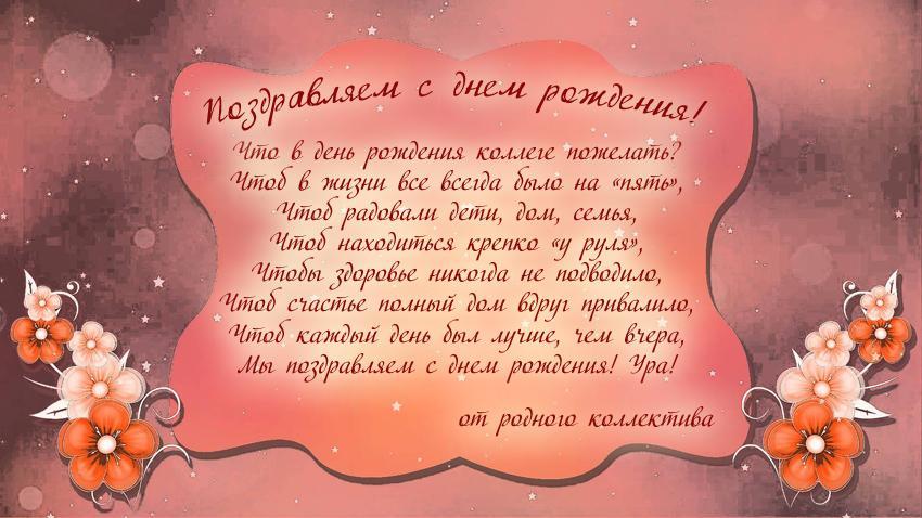 кто-то интересом поздравление с днем рождения любимой сотруднице в стихах красивые свежие