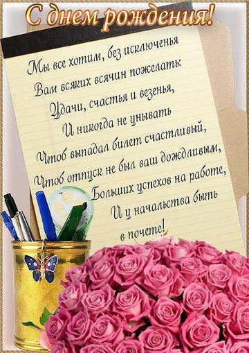 otkritka-s-pozdravleniem-rozhdeniya-kollegi foto 6