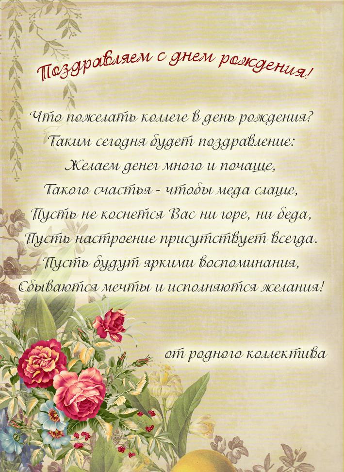Поздравления на день рождения в стихах для коллегия