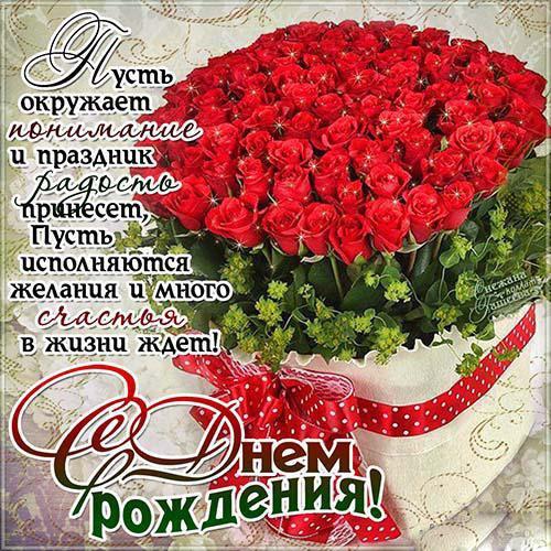 najti-otkritku-pozdravlenie-s-dnem-rozhdeniya foto 19