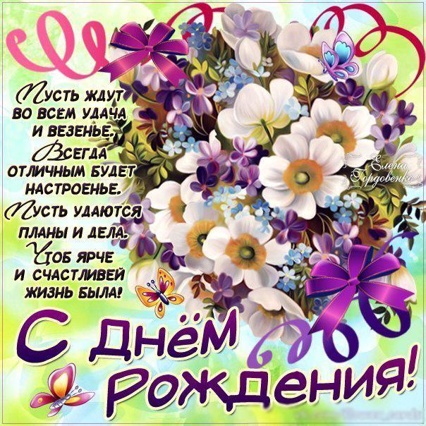 Поздравления с днем рождения в стихах цветные