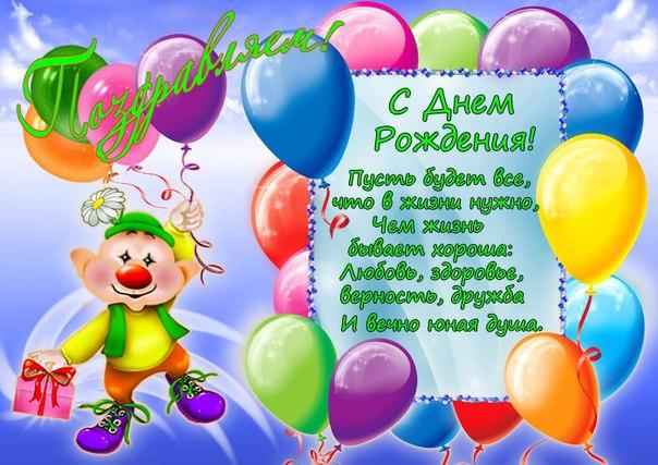 pozdravleniya-s-dnem-rozhdeniya-malchiku-kartinki-krasivie foto 11