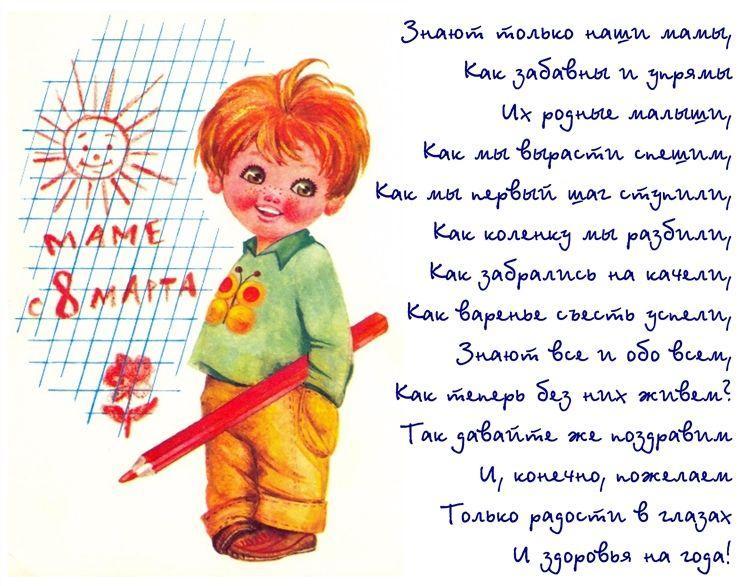 Поздравления детей ко всем мамам на 8 марта