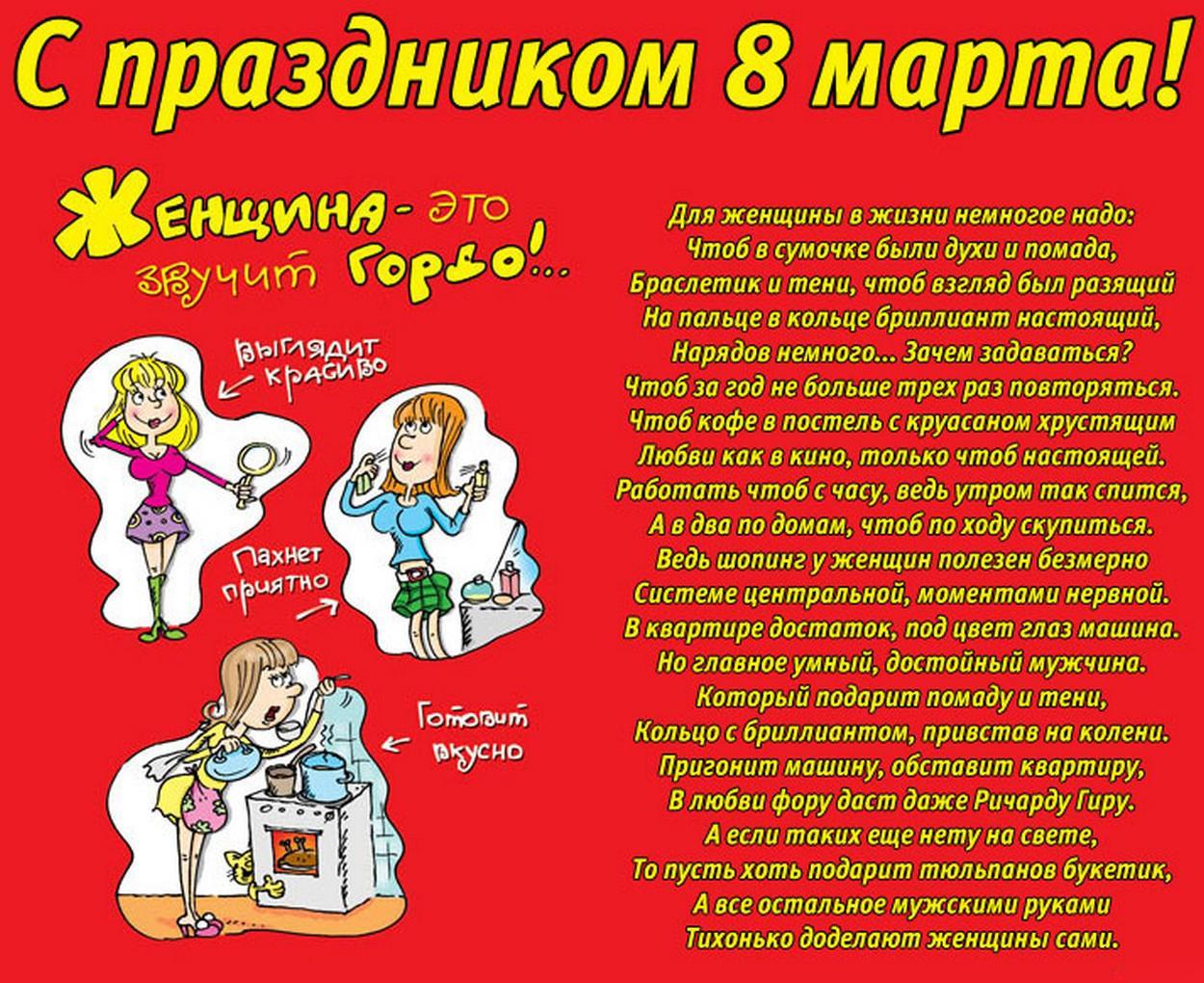 поздравительная открытка с днем 8 марта с юмором