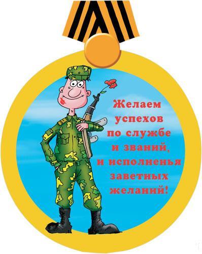 Открытка удачной службы в армии