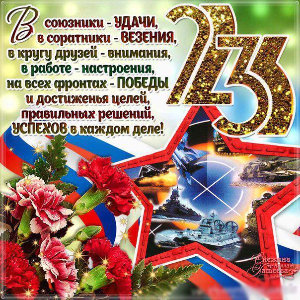 тарасов поздравленье на двадцать третье февраля купил миракаст