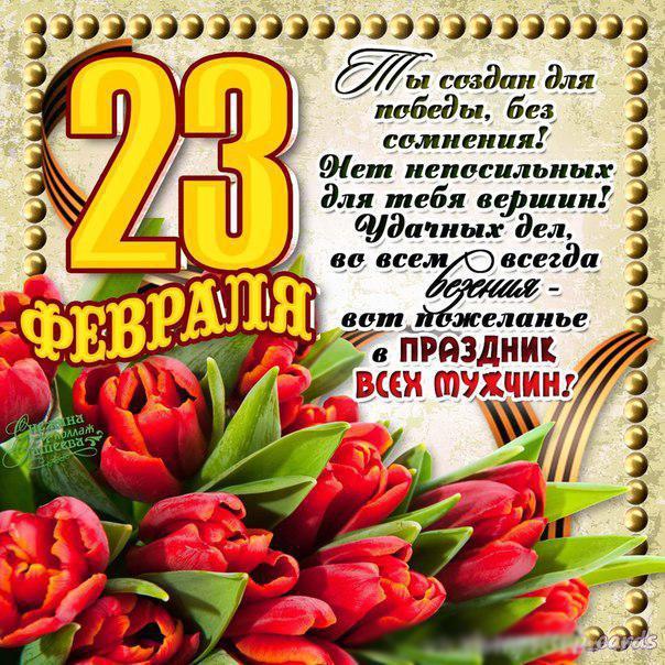 Открытка, картинка, 23 февраля, открытка на 23 февраля, поздравление на 23 февраля, праздник 23 февраля, цветы, тюльпаны. Открытки Открытка, картинка, 23 февраля, день защитника отечества, открытка на 23 февраля, поздравление с 23 февраля, открытка с днем защитника отечества, поздравление с днем защитника отечества.
