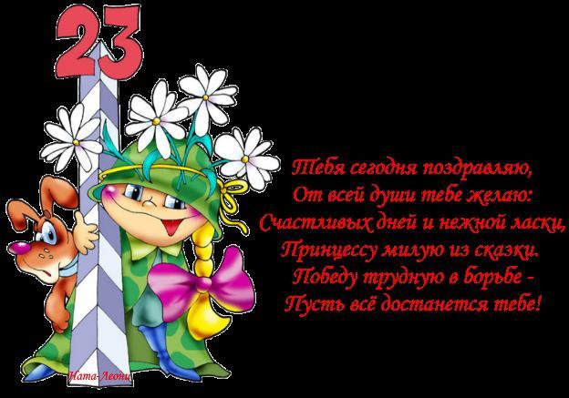 поздравить брата с днем рождения 23 февраля
