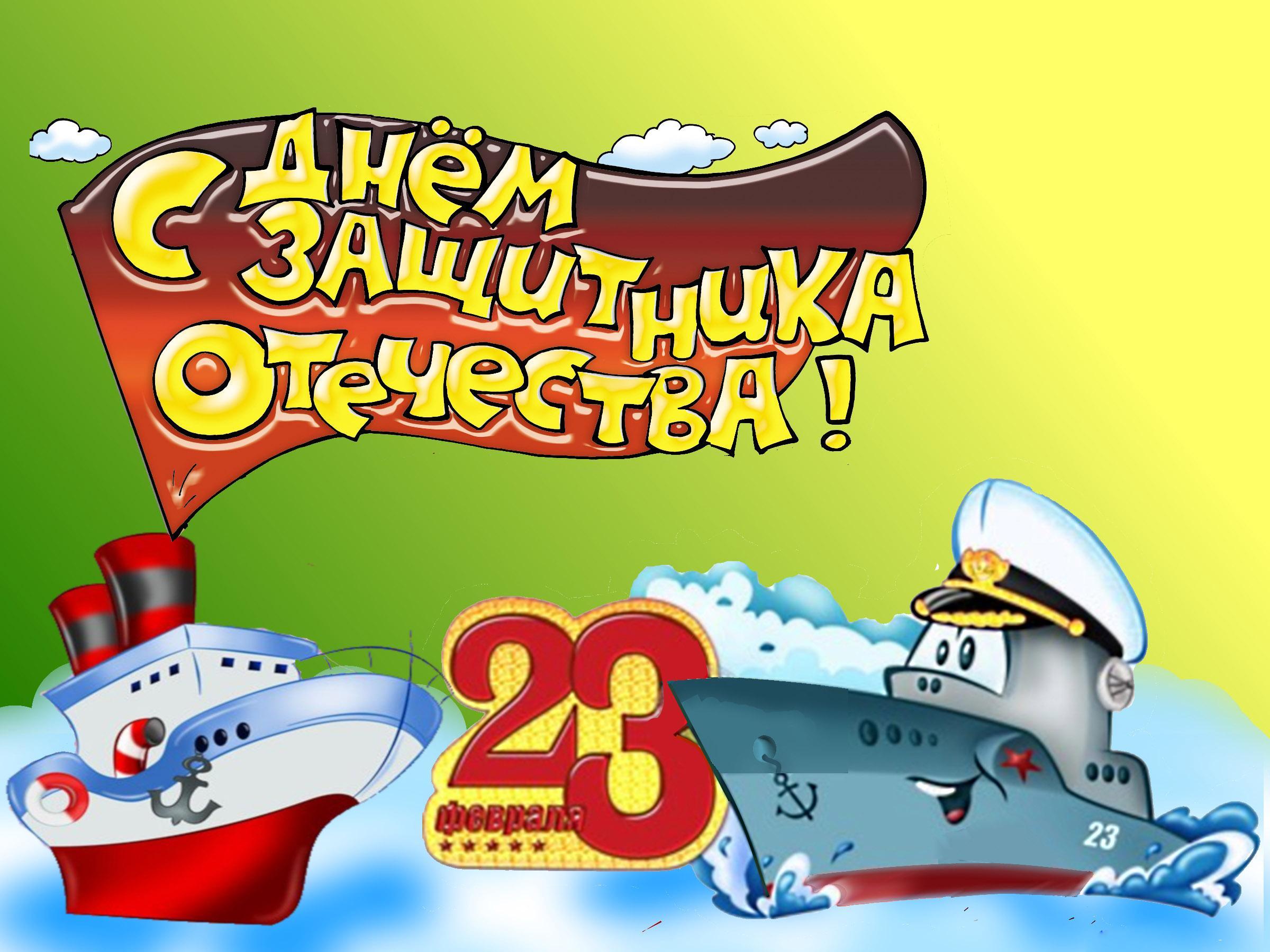 елитная квартира картинки открытки к 23 февраля детям веточках поспевает