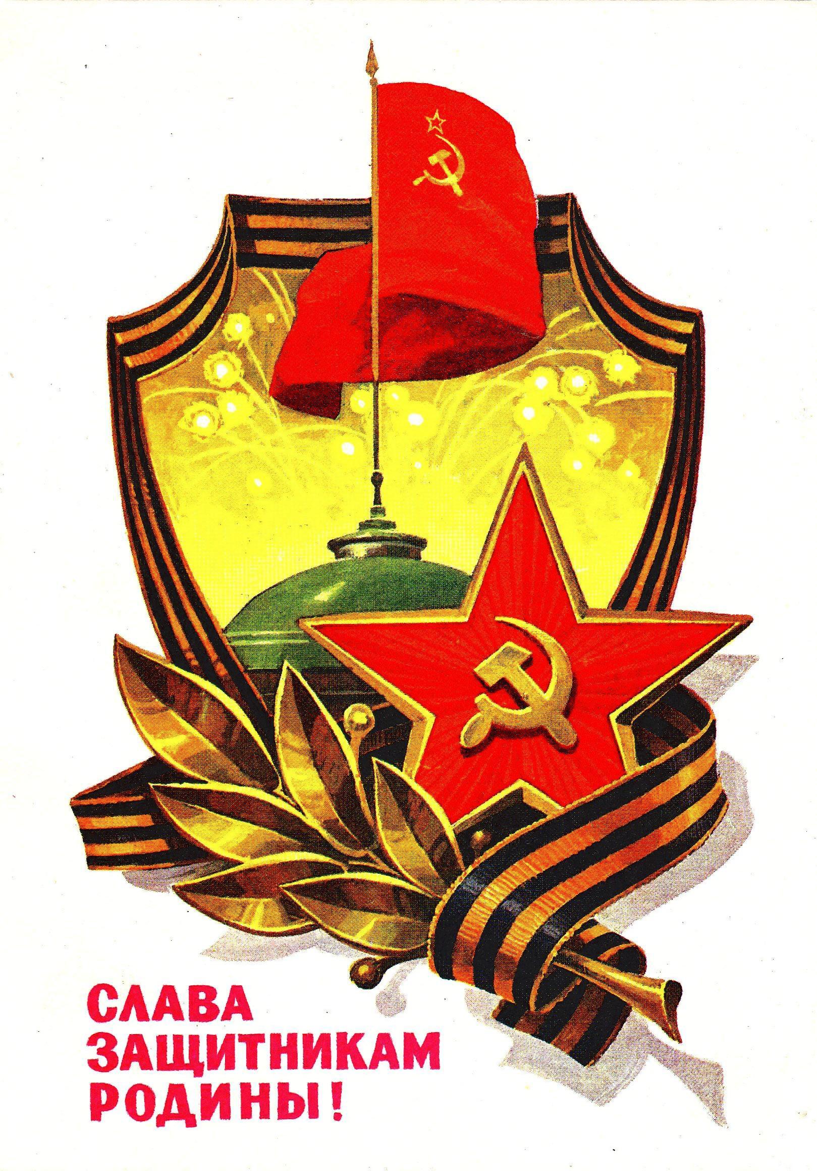 Картинки слава отечества