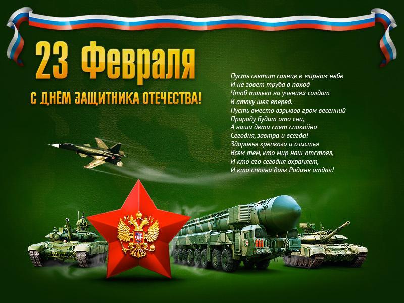 Праздник защитников отечества поздравления