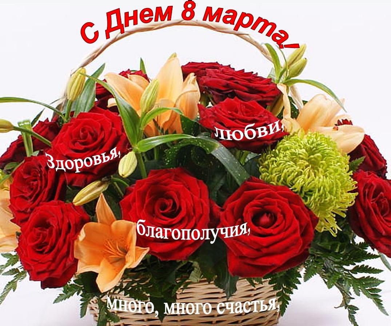 Яркая открытка на 8 Марта Корзина. Открытки Яркая открытка на 8 Марта Корзина роз и пожеланий.