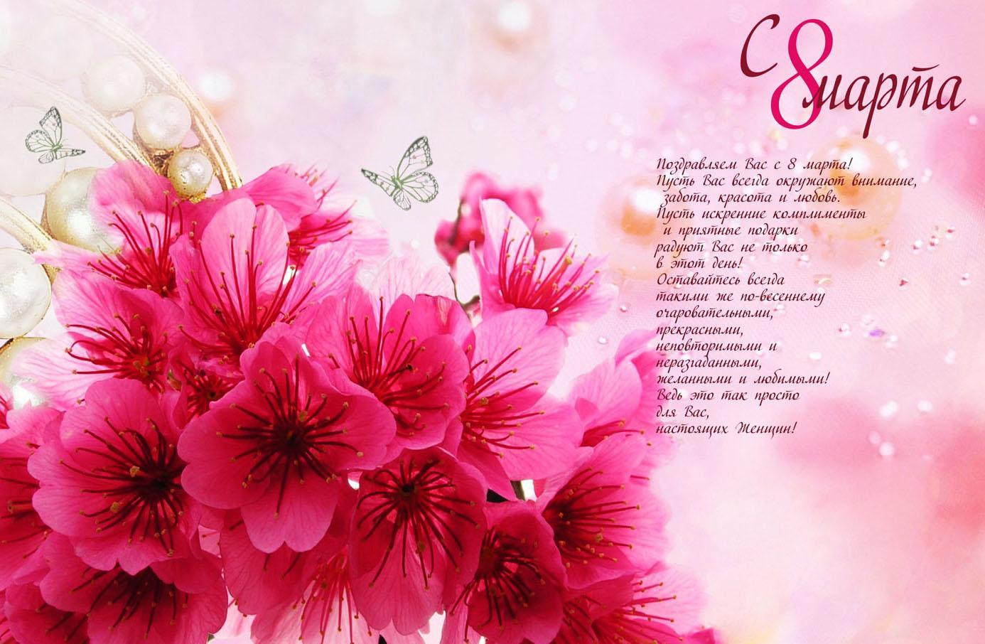 Красивые открытки с цветами с 8 марта